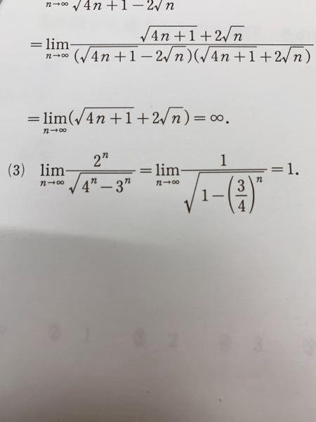 高校数学極限。(3)は分母分子を2のn乗で割っていると思うのですが、分母の変形がなぜ写真のようになるのかわかりません。