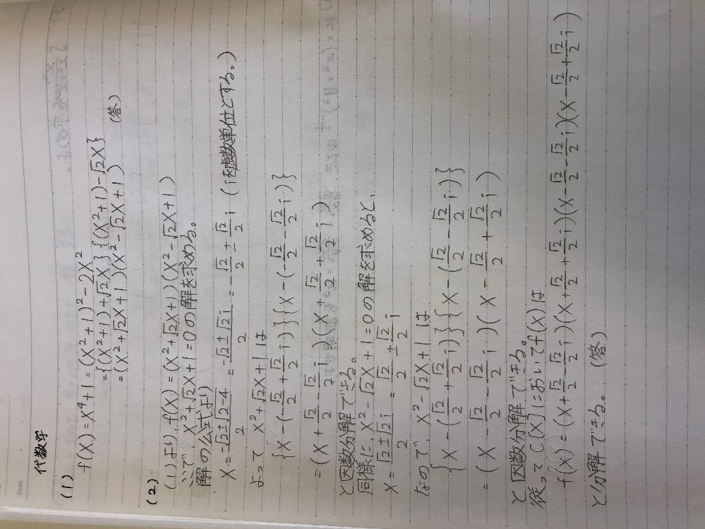 代数学の問題です。 多項式f(X)=X^4+1を次のように因数分解せよ。 (1)…R[X]において既約多項式の積に分解せよ。(Rは実数全体の集合) (2)…C[X]において既約多項式の積に分解...