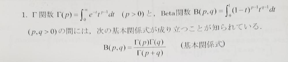 基本関係式式を用いてΓ(1/2)の値を求めてほしいです。