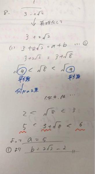 __1____ 3-2√2 の整数部分をa、少数部分をbとするときの次の値を求めよ。 (1)a+b 先生の解説を聞いてもわかりません。 とくに写真のオレンジの波線のところまでは分かりますが、どうして、aは6ではなくて5なん ですか? 説明下手ですみません。 どうか教えてくださいm(_ _)m