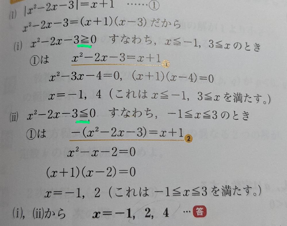 方程式∣x²-2x-3∣=x+1を解け。 というもんだいなのですが、答えのこの部分はどうしてどちらも = をつけて良いのか教えて下さい。
