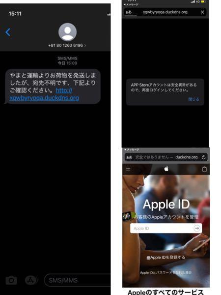 変なメッセージが来ました。 URLクリックしたら(右側2つの画像参照)の画面が出てきました。 詐欺ですか?