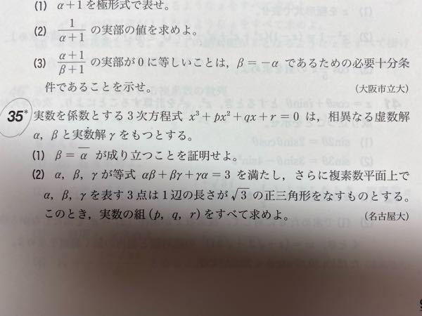 数学3の質問です。35番の解き方を教えてください!!