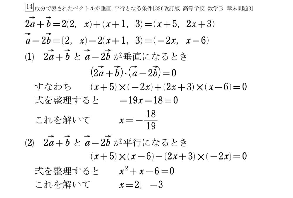 至急お願いします! 数学の問題で垂直の部分は内積ゼロでわかったのですが平行の部分の式がイマイチ分かりません!私は媒介変数の平行の式を使っているのかなと思ったのですが、どういうことなんでしょうか?!