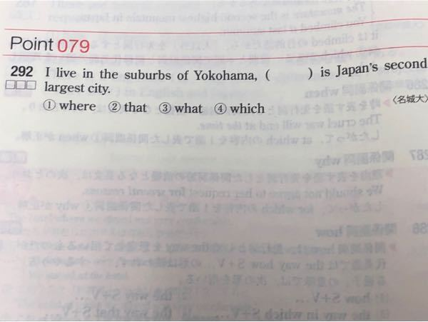 なんで①のwhereじゃないんですか? 答えが③のwhich になら理由を教えていただきたいです。