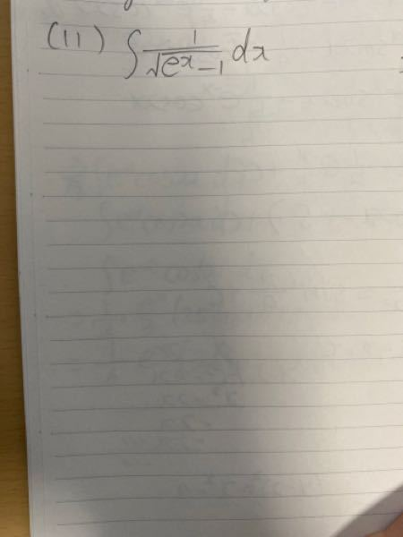 この不定積分ができません。わかる方いたらお願いします。