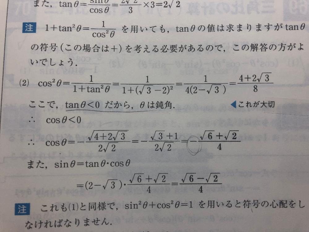 tanθ=√3-2のときsinθとcosθの値を求めよ 0°≦θ≦180°です この写真のtanθ<0だからθは鈍角って、どこから読み取れるんですか?? またその下のcosθ <0も分かりません。