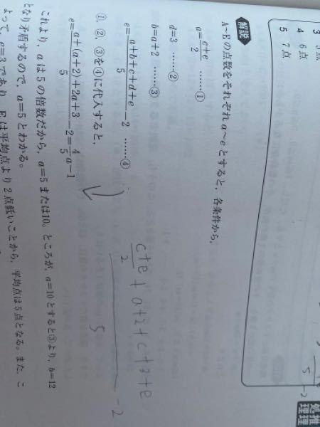 これってまる4から矢印の先どうやって計算するんですか?