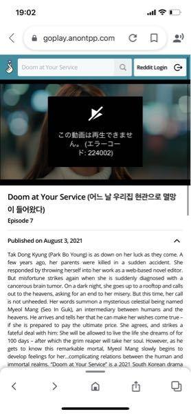 https://t.co/47eaqalsyv というサイトで韓国ドラマの「ある日私の家の玄関に滅亡が入ってきた」を見ているのですが6話までは見れたのですが、7話からこのように表示されて見れないです。見れるようにするにはどの ようにすれば良いでしょうか。