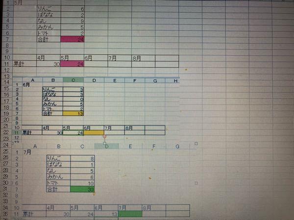 Excelについて質問です。 月毎に当月の合計と、4月〜3月までの累計の月別シートがある場合。 ①C3をそれぞれの月の累計に自動で入れることは可能でしょうか?(C3は固定ですが、累計が月でC11,C12,C13と変わるため)可能であればやり方教えて下さい。よろしくお願いします。 ※シートのフォーマットは変更できません