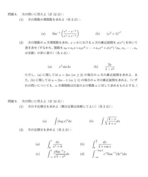 問題8-(b)と問題9-(2)-(c)の解説お願い致します ♀️