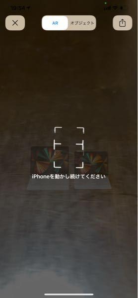 Apple StoreアプリのARってのをやりたいのですが、指示に従っているのに何もなりません。どうすればいいですか?