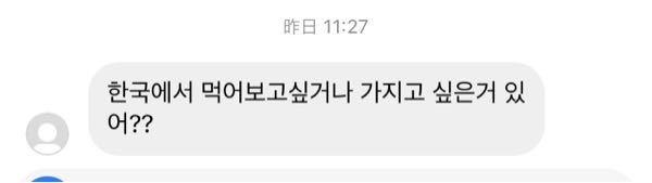 翻訳して欲しいです 韓国語