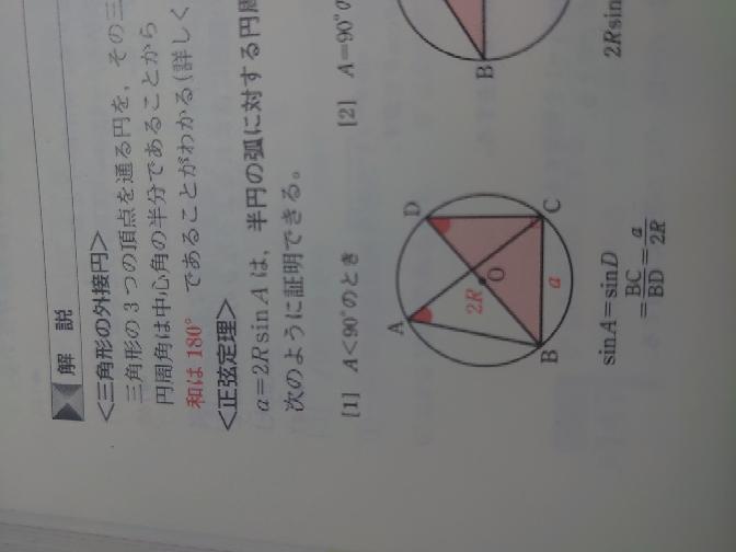 この角度ABCって90度ではないんですかね。。。?