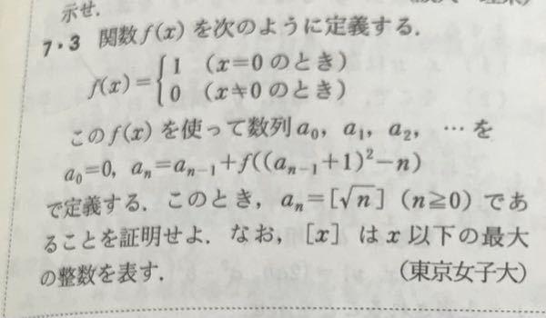 an=[√n]がn=kで成立すると仮定したとき[√k]=mと置くことでa(k+1)=[√k+1]が示せるらしいですがなぜですか?