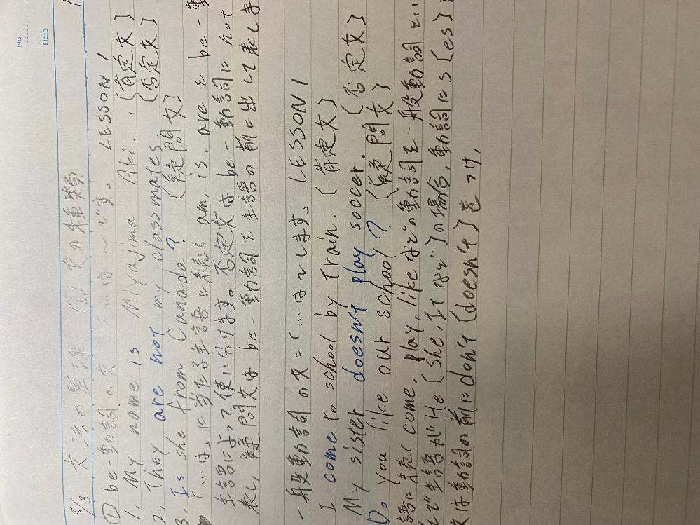 高校2年生、女子です。 絶望的に字が汚いのですが、具体的にどこを直せばいいですか? 写真の字はいつもの1.5倍くらい時間をかけて丁寧に取り組んだものです。 テストなど、丁寧に書いても読めないからとバツをつけられ、進路などの大切な資料も何回も書き直しをさせられます。 小学校の漢字のワークからやり直したのですが、全然変わりません。 どなたか回答をお願いします。