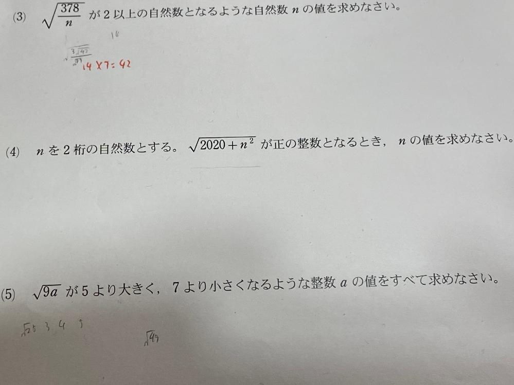 これどうやって解くんですか?(4)です