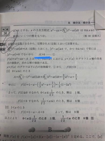 なんでA>0なのか全くわかりません。t=0のときA=0なので理解ができません。常には0じゃないって言うのは分かるんですけど、だから等号を外していい理由がわかりません。教えてくださいお願いします