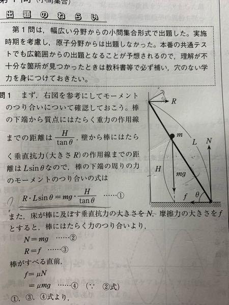 高校物理 モーメントです。 この式はmのどの方向のモーメントと釣り合ってますか?