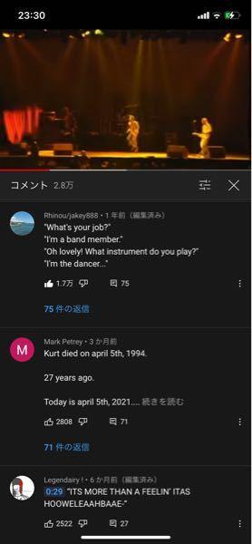 このニルヴァーナのライブ映像で真ん中で踊りやがっているやつは誰ですか? 外国人からもコメント欄でバカにされています。