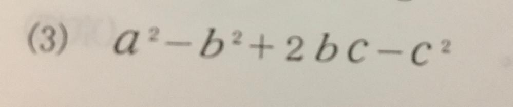 この計算分かりますか? 因数分解せよ。 下に画像があります!