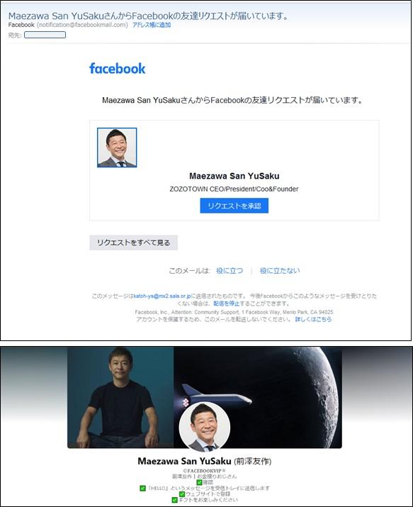 【参考画像(上部)】の様に『 Maezawa San YuSakuさんからFacebookの友達リクエストが届いています』などという 前澤友作氏装う怪しい facebook 友達リクエストが届き...