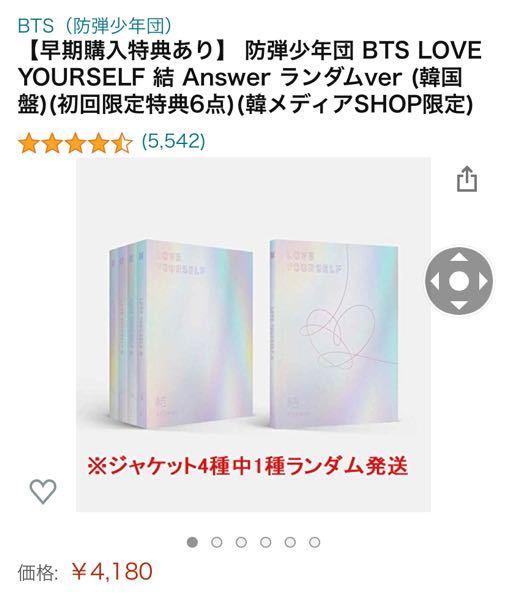 このBTSのアルバム、4種類あるらしいのですが、Amazonでランダムで届くそうです。 この4種類の内容の違いをわかる方、教えていただけますか?