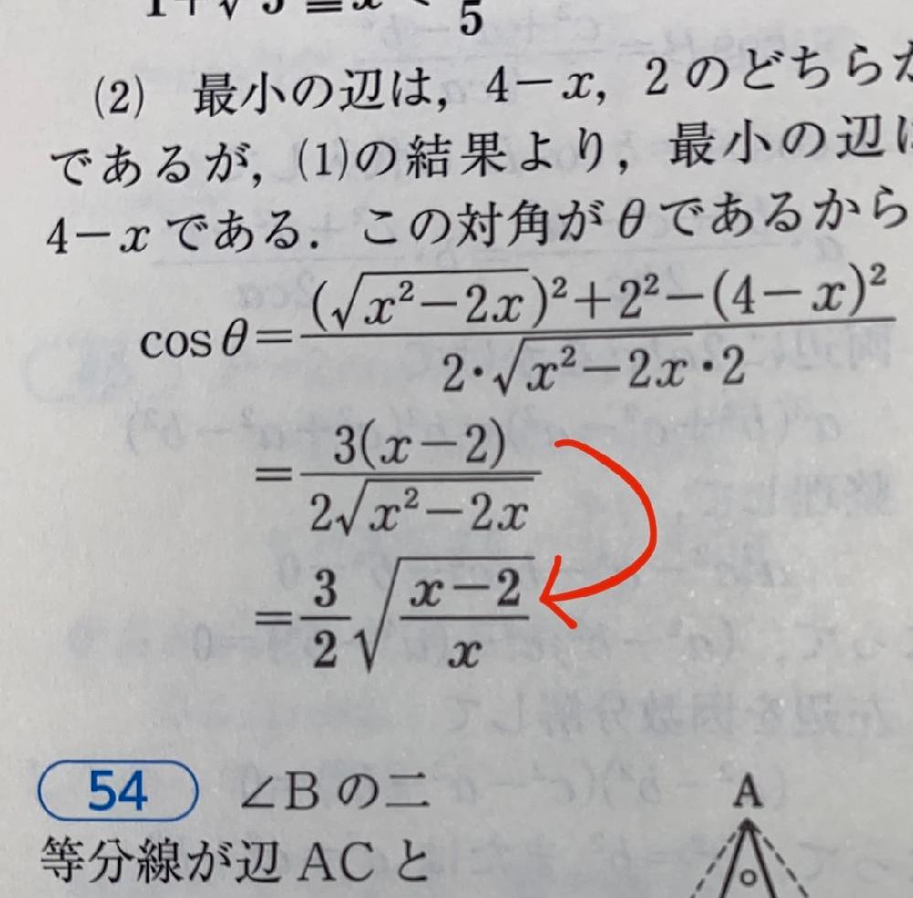 この式変形を教えてください。
