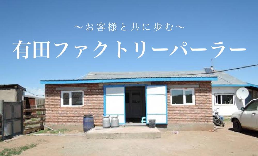 乃木坂46掛橋沙耶香さんの「有田ファクトリーパーラー」は実在しないんですか? 完全に掛橋さんの造語なのでしょうか? ネットで調べても実店舗の情報は何も出てきません。 たまにそれらしい画像↓が出てきますが、乃木ヲタの創作なのでしょうか?