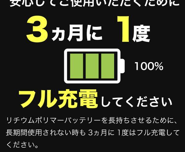初歩的な質問ですが、宜しくお願いします。 私は、モバイルバッテリーの充電は、80-90%で止めていました。 しかし、 *Anker PowerCore Fusion 10000 の取説にも、未使用時のバッテリー満充電は4か月に1回程度行なって下さい。 と記載されて居ます。 *添付写真の記事も見つけました。 満充電は、何ヶ月かに1度は行なった方が良いのでしょうか? 教えて下さい。