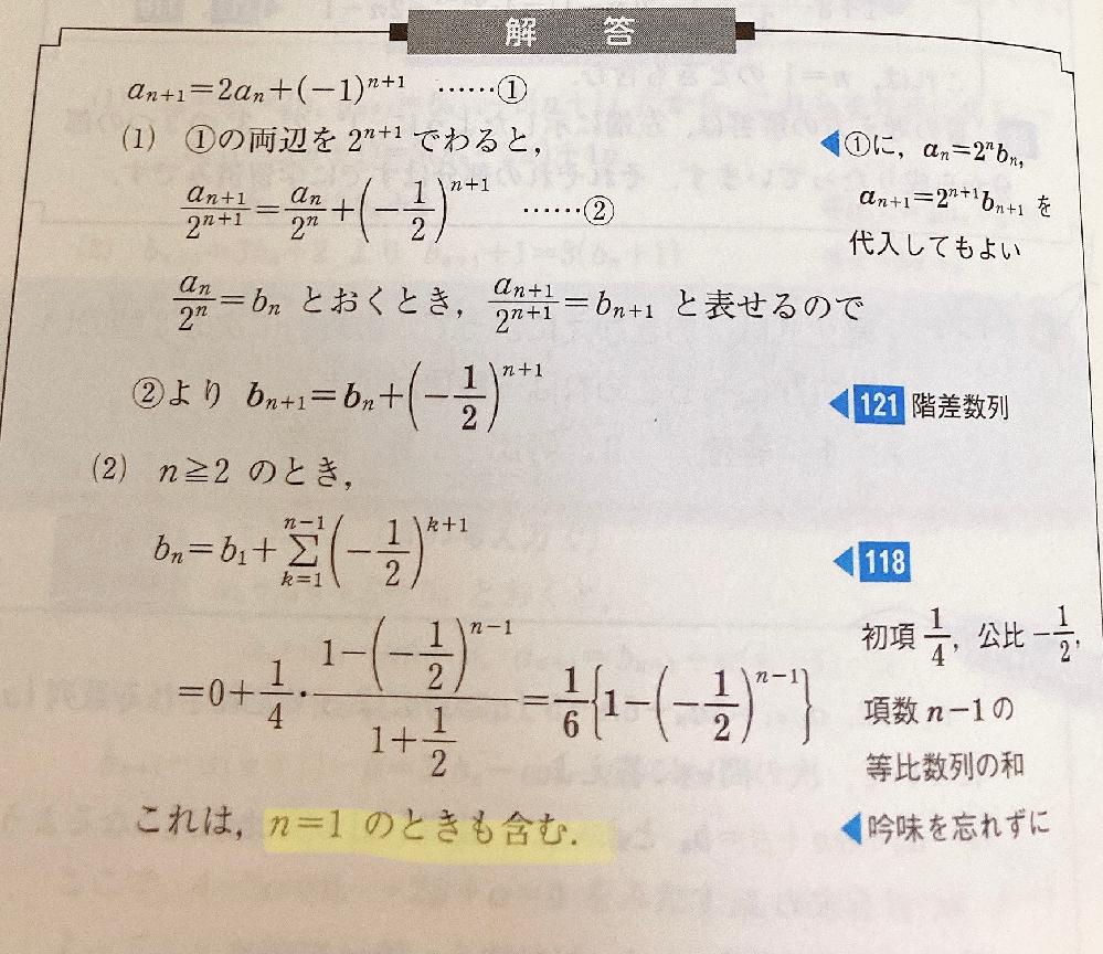 数列の問題教えてください! a(1)= 0、a(n + 1) = 2a(n) +(-1)^n+1(n≧1)で定義される数列{an}がある。 (1)b(n)=an/2^nとおくとき、b(n + 1)をbnで表せ。 (2)bnを求めよ。 (3)anを求めよ。 この問題で、解答には、n=1のときも含む。と書いてあるのですが、n=1を代入してもb1=0になりません。どうやったら求められるか教えてほしいです。
