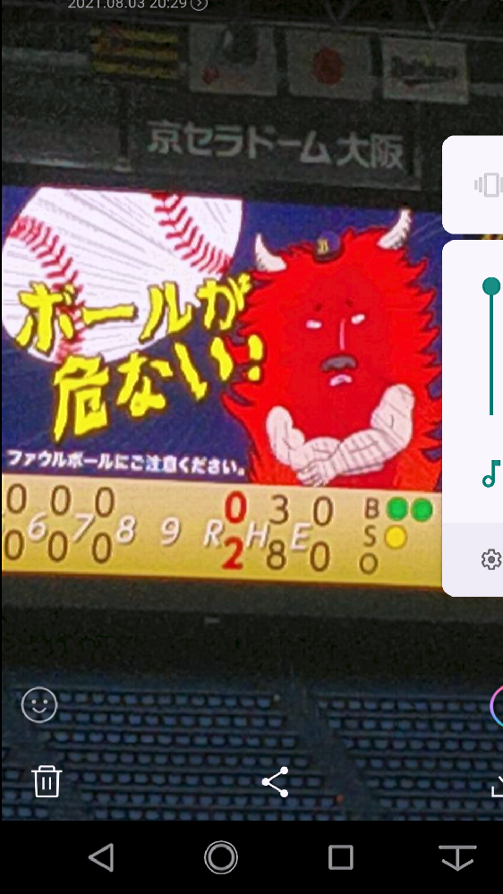 京セラドームに野球観戦のとき、ファーボールの注意喚起に バックスクリーンに赤い毛の角の生えた(ムックみたいな) キャラクターの名称をご存じないでしょうか