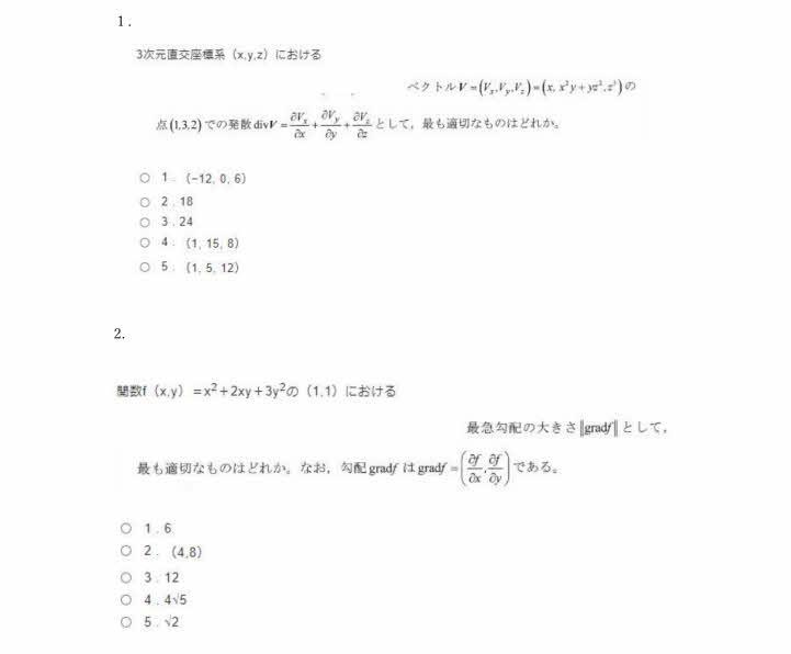 画像の2問について、教えていただきたいです。 高校時代、数Ⅲをとっていませんでしたので、微分積分も方法がわかりません。 できる限り途中計算などを入れていただけると嬉しいです。