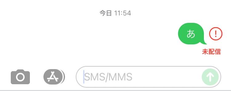 iPhoneの「メッセージ」と言うアプリのSMSでメールを送ったのですが、未配信と赤い文字で表示されました。この場合通信料はかかるんですか?