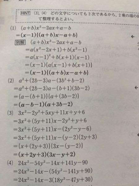(1)の問題です。因数分解をする問題なのですが、最後に(a+b)xのようにxでくくる必要はありますか?