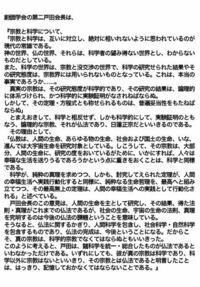 創価学会第二代会長 戸田城聖先生が語ったと思われる内容なのですが、 創価学会は、神秘的な重さを取り払らった科学的な宗教団体を目指しいるということです間違いないですか?