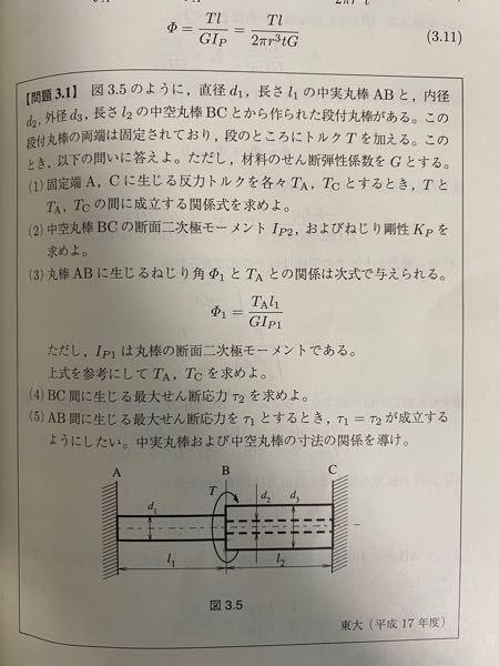 材料力学の画像の問題の(3)においての質問です。 模範解答ではねじれ角の総和が0という条件式が (Taによるねじれ角)+(Tcによるねじれ角)=0 になっています。 自分の考えではAB,BC間に生じるトルクはそれぞれ Tab=Ta,Tbc=-Tcとなるので (Tabによるねじれ角)+(Tbcによるねじれ角) =(Taによるねじれ角)-(Tcによるねじれ角)=0 が成り立つのではないかと考えました。 自分の考え方のどこが違うのかを教えていただきたいです。 自分の回答と模範解答も共に画像で載せられたら良かったのですが、複数枚載せる方法がわからなかったのでわかりにくくなってしまっています。申し訳ありません。