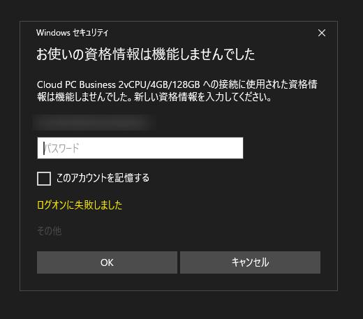 先日リリースされたwindows365について質問です。 windows365にログインしwindows版の専用のリモートデスクトップから接続しようユーザー名とパスワードを入れてもログインできま...