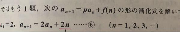 数Bの漸化式の問題です。答えはa(n)=3*2^n-2n-2になるのですが、解き方が分かりません。ご解説よろしくお願いいたします。(先程同じ質問をしたのですが、再度質問させていただきます。)