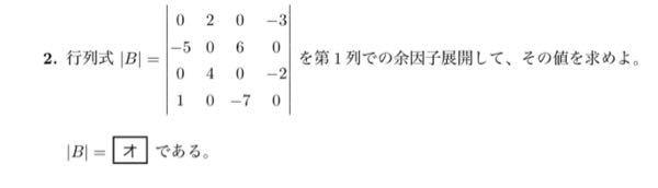 大学数学 行列です。 分かる方いましたら回答お願いしたいです。