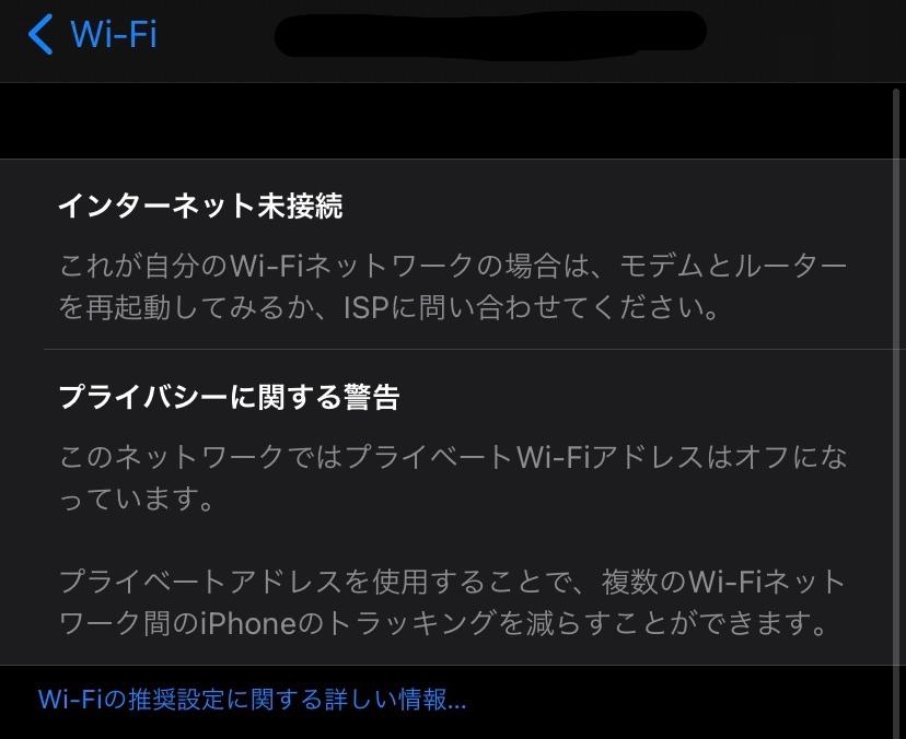 会社のWiFi(Buffalo)が急に繋がらなくなりました。 それも私だけです。 周りはみんな繋げています。 プライベートなんとかという所をオフにしたり、iPhone本体を再起動させたり、設定からネットワークのリセットを掛けたりしましたが、全く何も変わりません。 何かご存知の方がいれば教えて頂きたいです。 よろしくお願い致します。