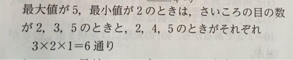 サイコロを3回振った時の式がなぜこのような形になるのか分からないので解説お願いしたいです。