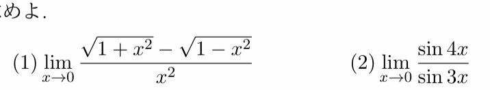 極限値を求める問題なのですが、解き方が分かりません。