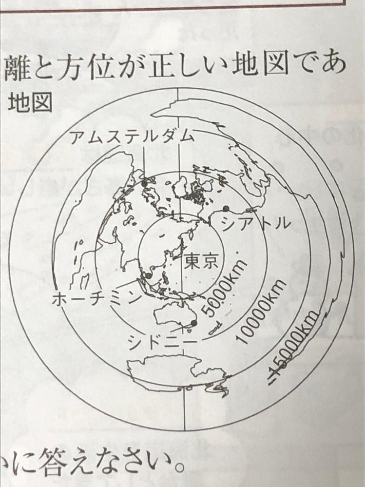 下の図は東京からの距離と方位が正しい地図である。地図上の4都市(アムステルダム・シアトル・ホーチミン・シドニー)について、新年(1月1日)を早く迎える順に並び変えなさい。 答)シドニー、ホーチミン、アムステルダム、シアトル なのですが、なぜこうなるのですか?