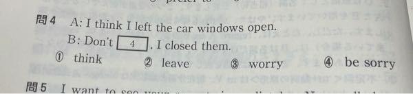この文章の、leftという単語の訳がわかりません。 leftはleaveの過去形ではないんですか? ちなみに、この文章全体の訳は、「車の窓を開けたままにしておいたのではないかと思う」です。