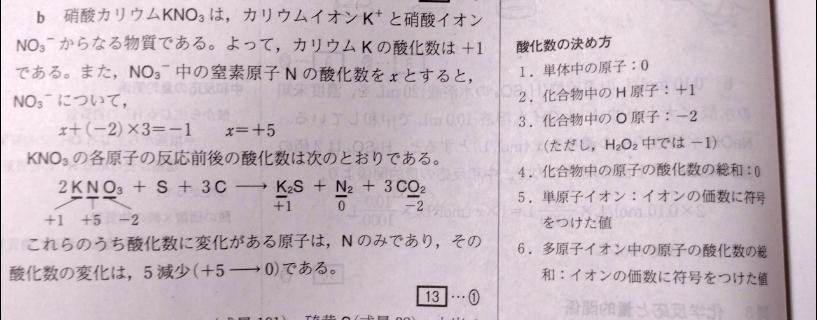 Cの酸化数はどうして変化していないことになるんですか? 左辺の3CにおいてCの酸化数は0 右辺の3CO2において O→-2 よりCの酸化数は+4 となると私は考えました… 間違いを教えてください!