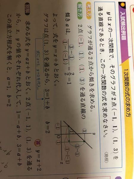 一次関数がさっぱり分かりません。 下のような2点( )( )ほにゃらら この一次関数の式を求めなさい。 とかの問題とかが特に分かりません。この後、傾きaを求めるために、分数にして計算して、傾きaを求める時とか、なんで+1だったのに、急に3−1になったんですか? 一次関数を克服したいです。どうかよろしくお願いします。