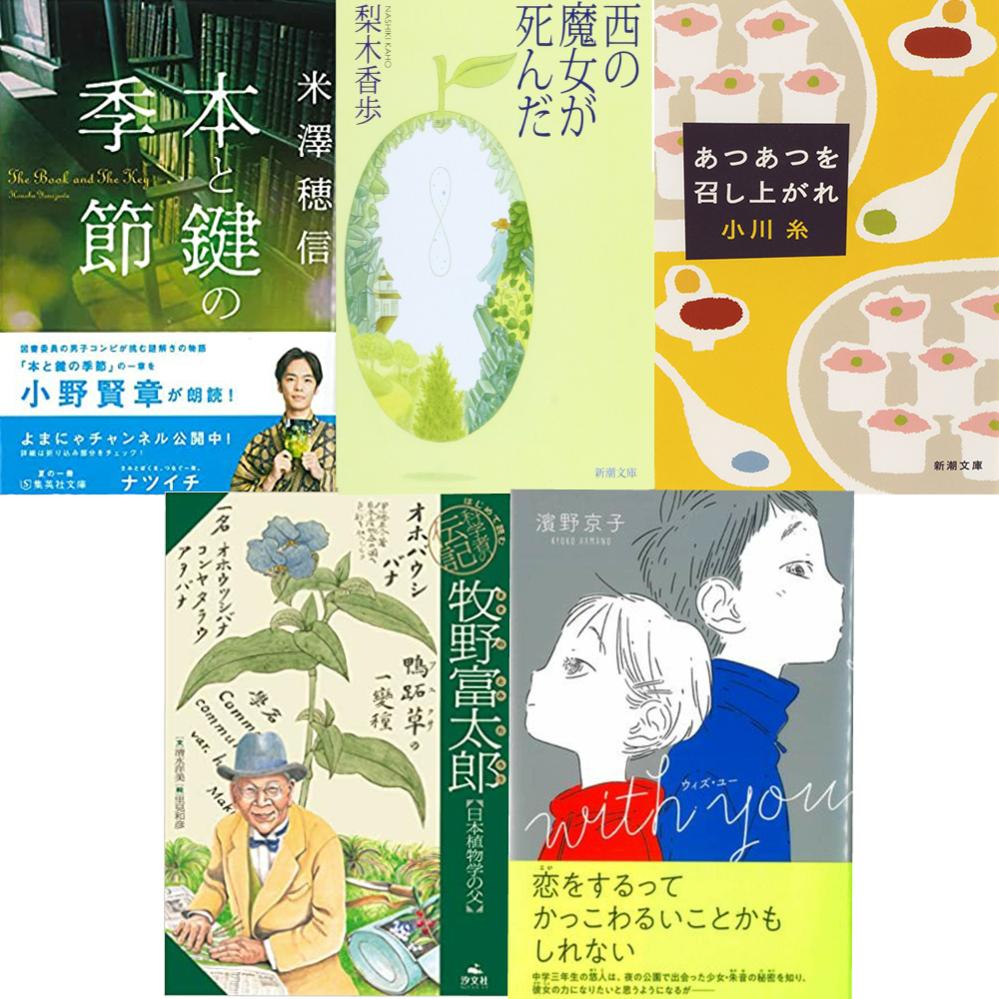 中学一年生です。これから読書感想文を書こうと思うのですが、5つの本がありどれも読んだことのない本なのでどの本が書きやすいか教えてください。 本は、 「本と鍵の季節」 「西の魔女が死んだ」 「あっつあつを召し上がれ」 「ウェズ・ユー」 「牧野富太郎」 という本から分かる方教えてほしいです。 お願いします。
