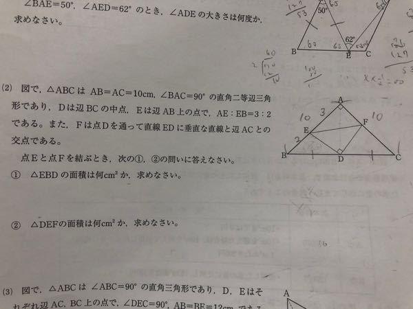 この写真の(2)の②の解説を分かりやすくお願いしますm(_ _)m 答えは13です。 なるべく早く答えていただけると助かりますm(_ _)m