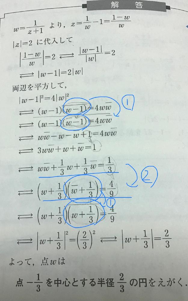 数学Ⅲ、複素数平面の質問です。 ①この展開は共役の複素数になったことでωでない数字(この場合、−1や+1/3)は符号を変えないのですか。 ②この計算の途中式を教えてください。よろしくお願いします。